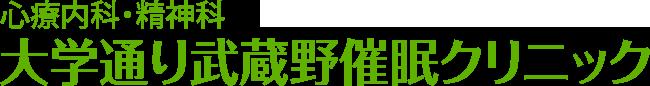大学通り武蔵野催眠クリニック(愛称しりぽっけ)